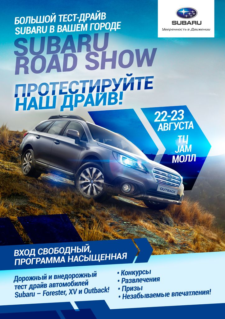 SUBARU ROAD SHOW  2015 в Кирове!