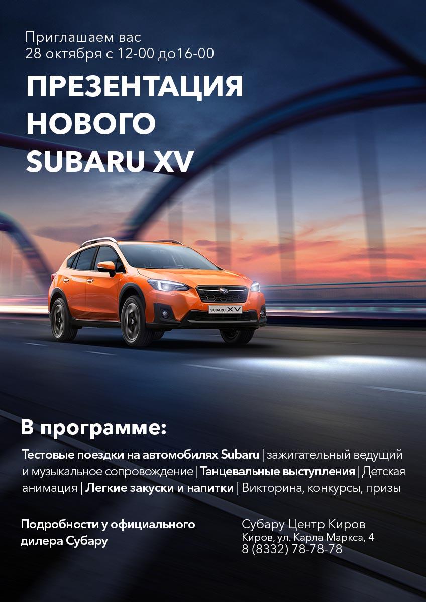 Презентация Subaru XV